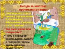 Бесіда за змістом прочитаного твору: Чим Морозко став у пригоді героєві казки...