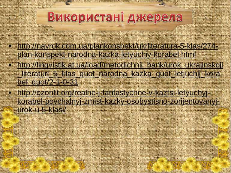 http://nayrok.com.ua/plankonspekt/ukrliteratura-5-klas/274-plan-konspekt-naro...
