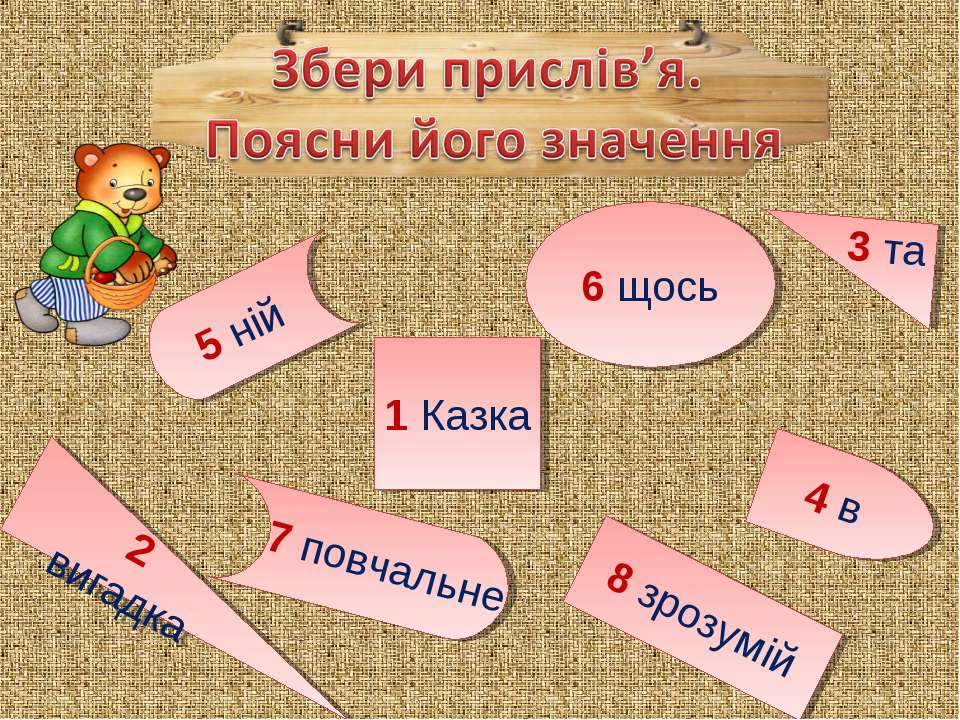 1 Казка 8 зрозумій 2 вигадка 6 щось 4 в 3 та 5 ній 7 повчальне
