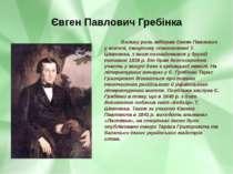 Євген Павлович Гребінка Велику роль відіграв Євген Павлович у житті, творчому...