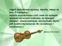 «Щоб полюбити музику, треба, перш за все, її слухати... треба виховувати свій...