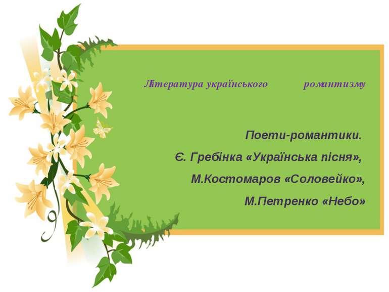 Література українського романтизму Поети-романтики. Є. Гребінка «Українська п...