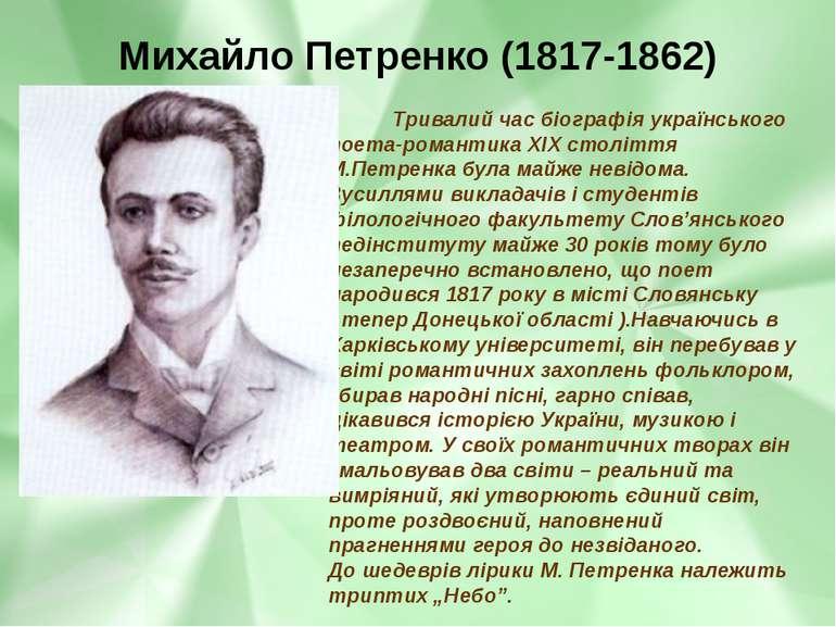 Михайло Петренко (1817-1862) Тривалий час біографія українського поета-романт...