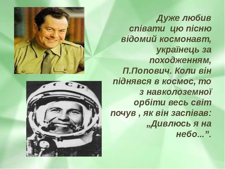 Дуже любив співати цю пісню відомий космонавт, українець за походженням, П.П...