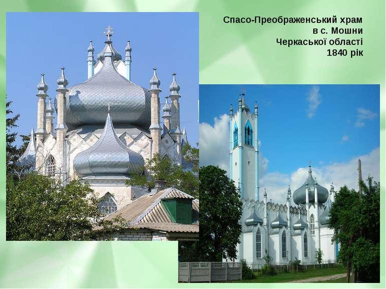 Спасо-Преображенський храм в с. Мошни Черкаської області 1840 рік
