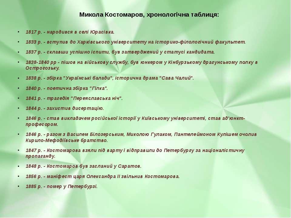 Микола Костомаров, хронологічна таблиця: 1817 р. - народився в селі Юрасівка....