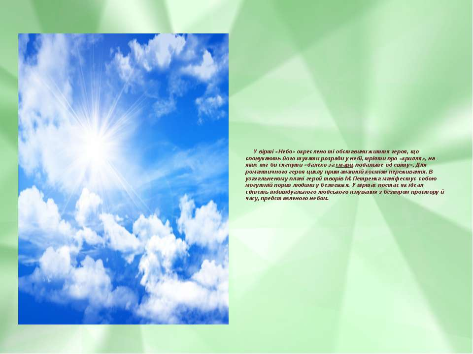 У вірші «Небо» окреслено ті обставини життя героя, що спонукають його шукати ...