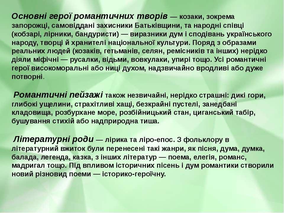 Основні герої романтичних творів — козаки, зокрема запорожці, самовіддані зах...