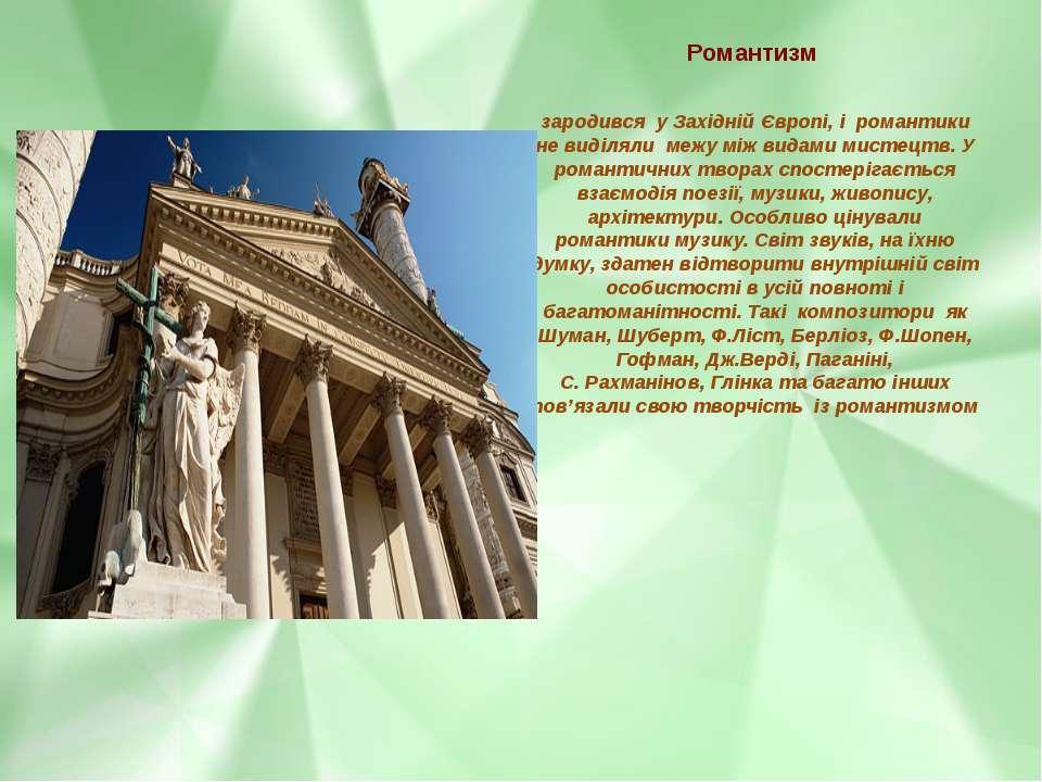 Романтизм зародився у Західній Європі, і романтики не виділяли межу між вид...