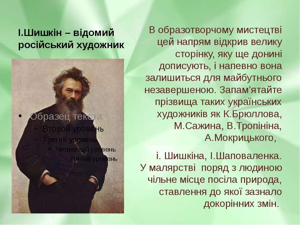 І.Шишкін – відомий російський художник В образотворчому мистецтві цей напрям ...