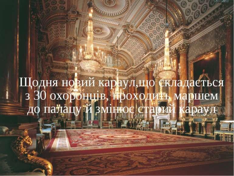 Щодня новий караул,що складається з 30 охоронців, проходить маршем до палацу ...