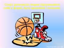 Спорт допомагає людям підтримувати себе у формі, бути здоровим і сильним.