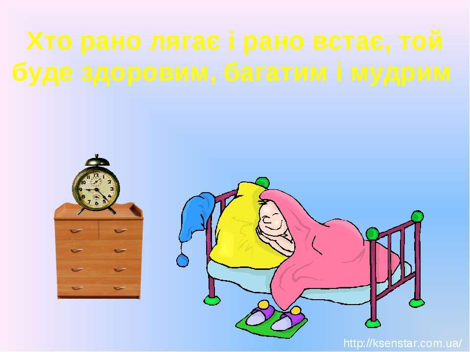 Хто рано лягає і рано встає, той буде здоровим, багатим і мудрим