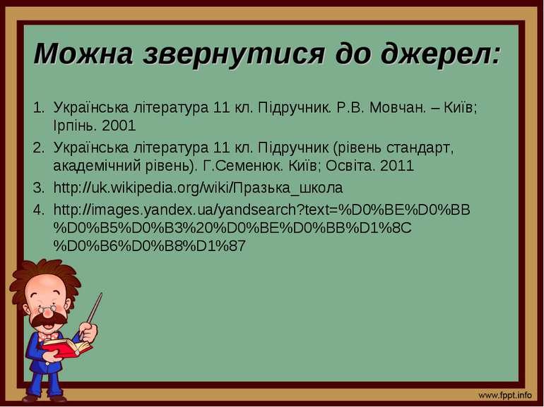 Можна звернутися до джерел: Українська література 11 кл. Підручник. Р.В. Мовч...