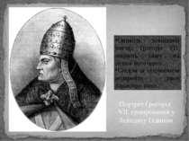 Опишіть зовнішній вигляд Григорія VII, зверніть увагу на деталі його одягу. С...