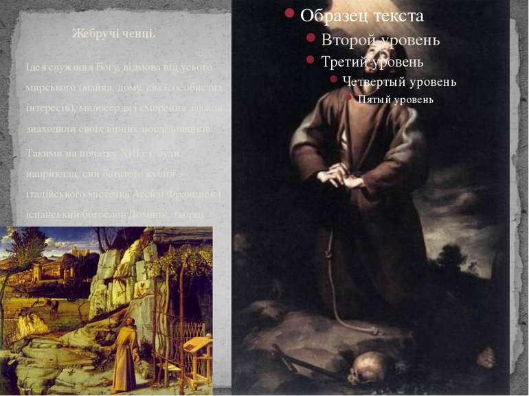 Жебручі ченці. Ідея служіння Богу, відмова від усього мирського (майна, дому,...