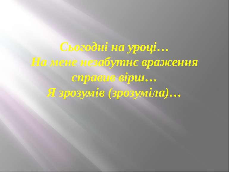 Сьогодні на уроці… На мене незабутнє враження справив вірш… Я зрозумів (зрозу...