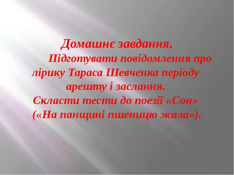 Домашнє завдання. Підготувати повідомлення про лірику Тараса Шевченка періоду...