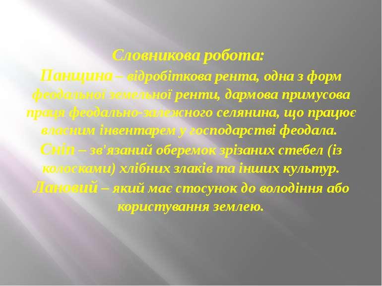Словникова робота: Панщина – відробіткова рента, одна з форм феодальної земел...