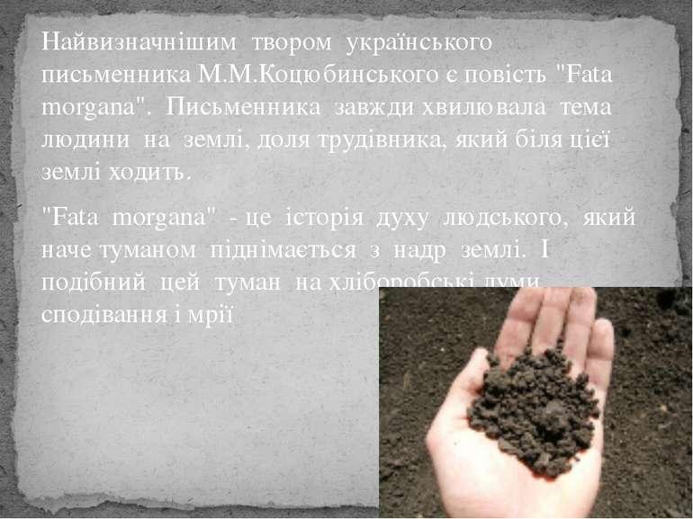 """Hайвизначнішим твоpом укpаїнського письменника М.М.Коцюбинського є повість """"F..."""