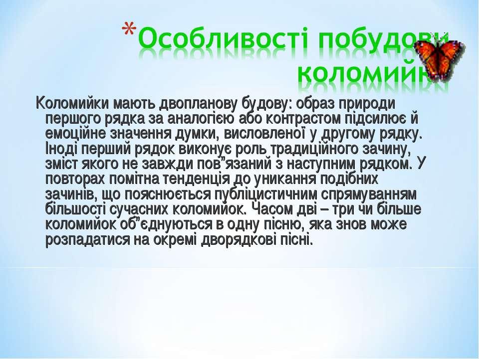 Коломийки мають двопланову будову: образ природи першого рядка за аналогією а...