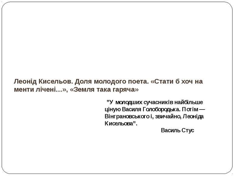 Леонід Кисельов. Доля молодого поета. «Стати б хоч на менти лічені…», «Земля ...