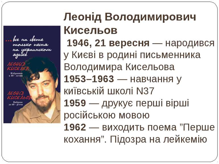 Леонід Володимирович Кисельов 1946, 21 вересня — народився у Києві в родині п...