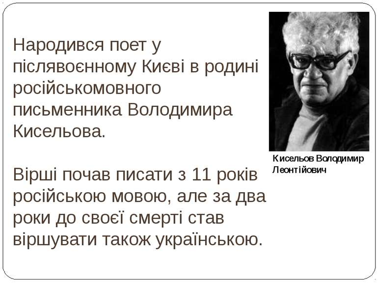 Народився поет у післявоєнному Києві в родині російськомовного письменника Во...