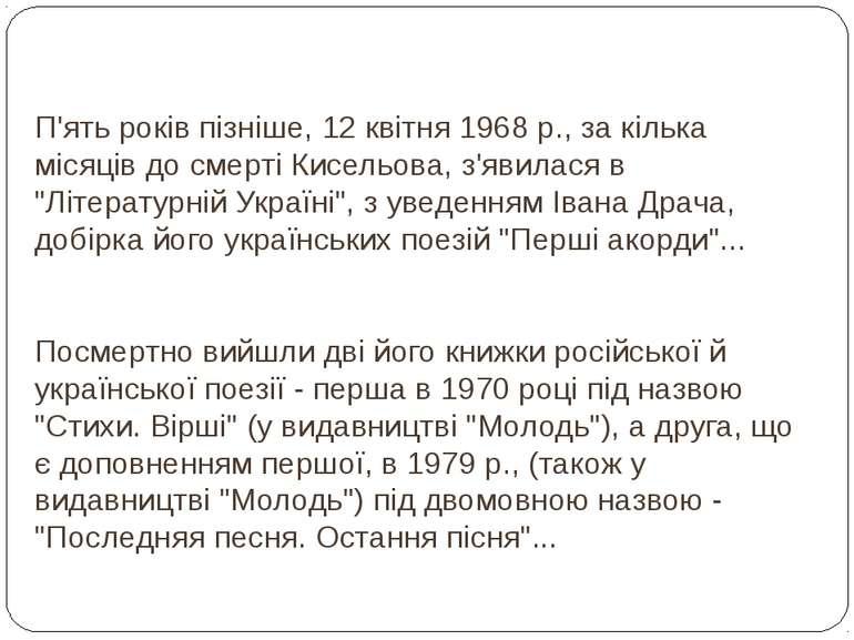 П'ять років пізніше, 12 квітня 1968 р., за кілька місяців до смерті Кисельова...