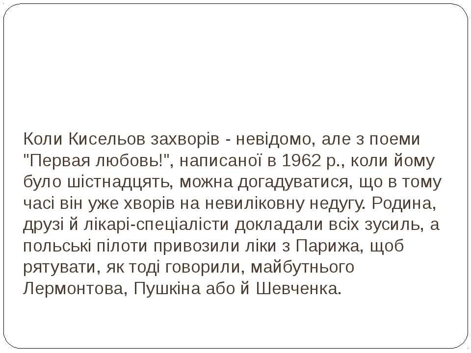"""Коли Кисельов захворів - невідомо, але з поеми """"Первая любовь!"""", написаної в ..."""
