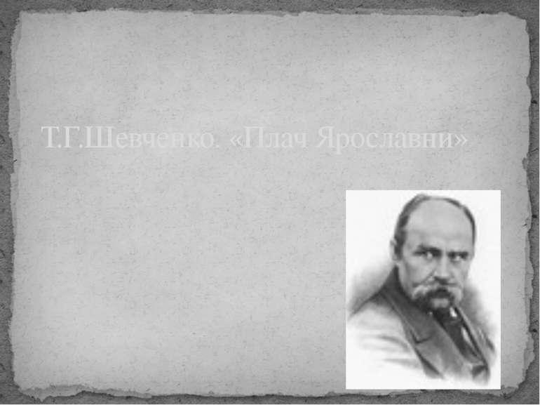 Т.Г.Шевченко. «Плач Ярославни»