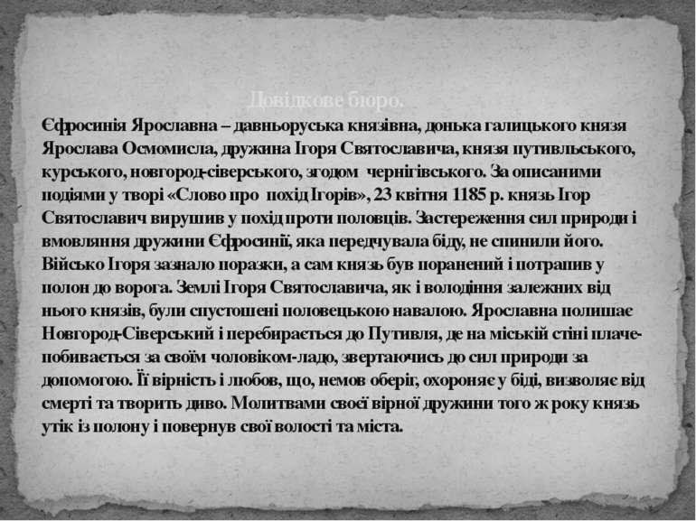 Довідкове бюро. Єфросинія Ярославна – давньоруська князівна, донька галицьког...