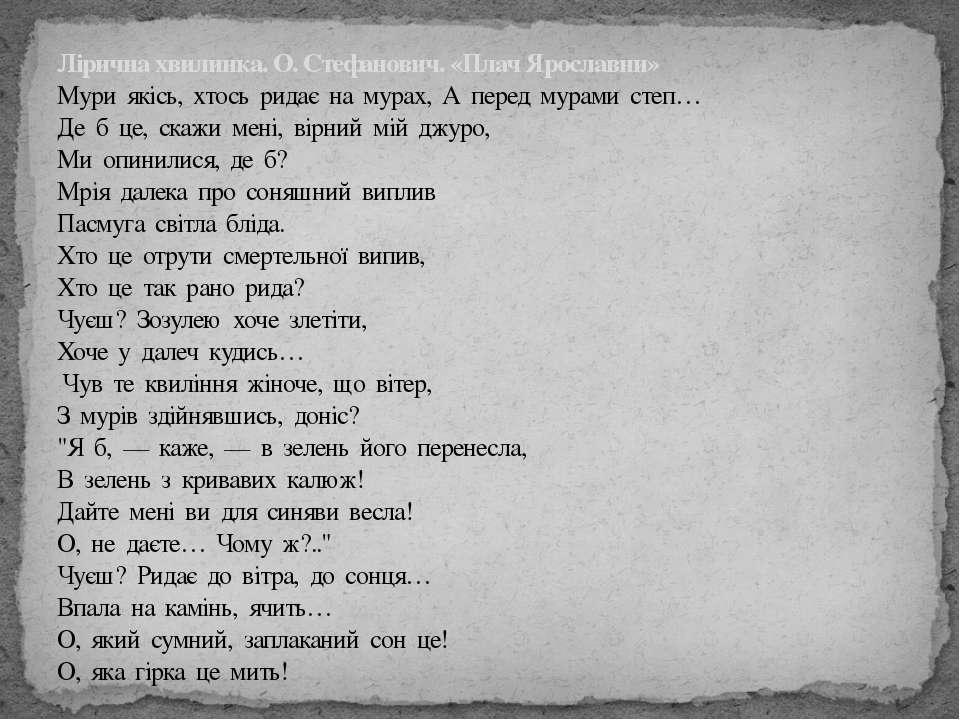 Лірична хвилинка. О. Стефанович. «Плач Ярославни» Мури якісь, хтось ридає на ...