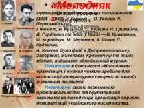 «Молодняк» Організація комсомольських письменників (1926—1932). У Харкові — П...