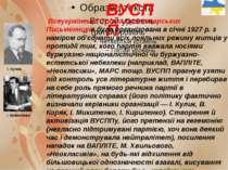 ВУСПП Всеукраїнська Спілка Пролетарських Письменників була організована в січ...