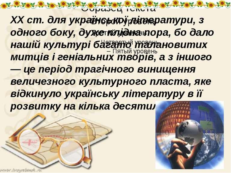 XX ст. для української літератури, з одного боку, дуже плідна пора, бо дало н...