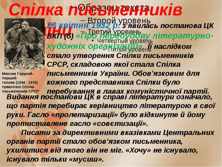 Спілка письменників України 23 квітня 1932 р. з'явилась постанова ЦК ВКП (б) ...