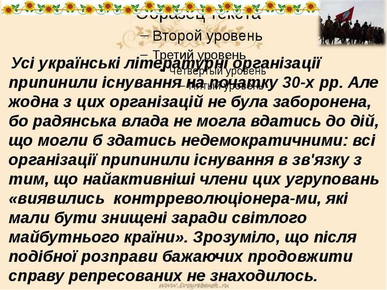 Усі українські літературні організації припинили існування на початку 30-х pp...