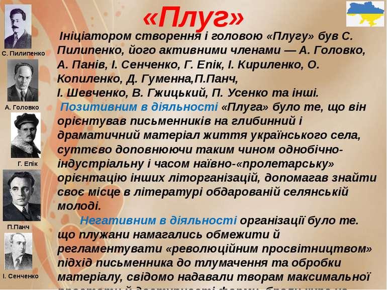 «Плуг» Ініціатором створення і головою «Плугу» був С. Пилипенко, його активни...