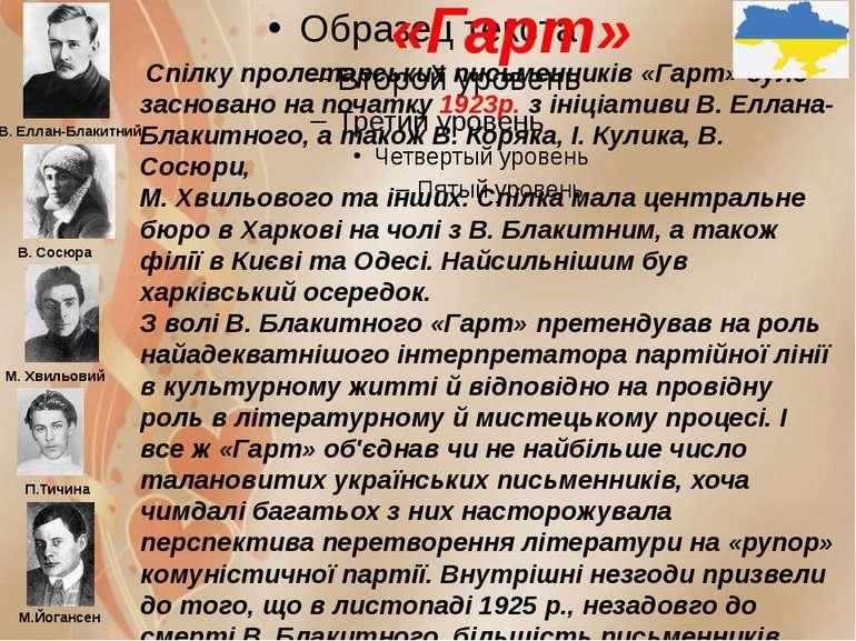 «Гарт» Спілку пролетарських письменників «Гарт» було засновано на початку 192...