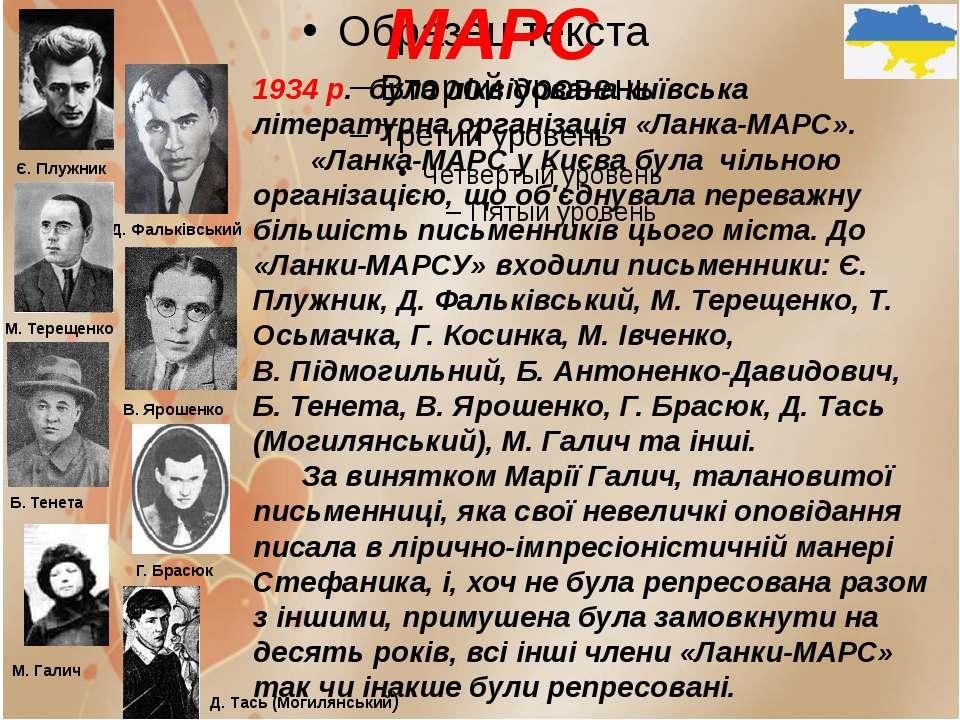 МАРС 1934 р. була ліквідована київська літературна організація «Ланка-МАРС». ...