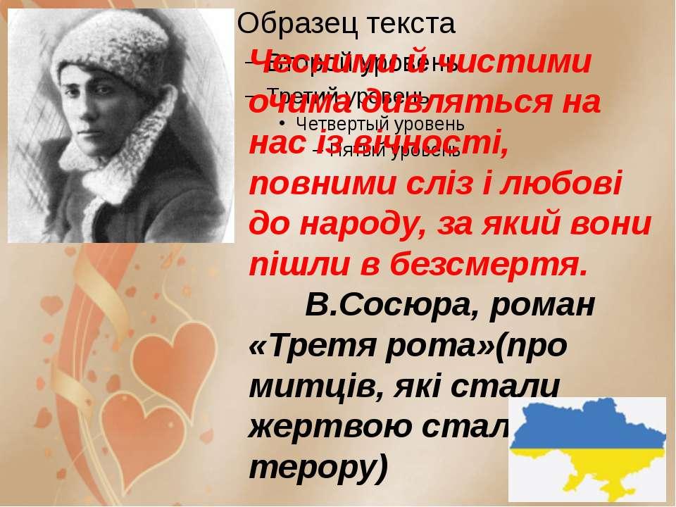 Чесними й чистими очима дивляться на нас із вічності, повними сліз і любові д...