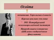 початкова- Хорольська гімназія Курське реальне училище 1911 Петербурзький пси...