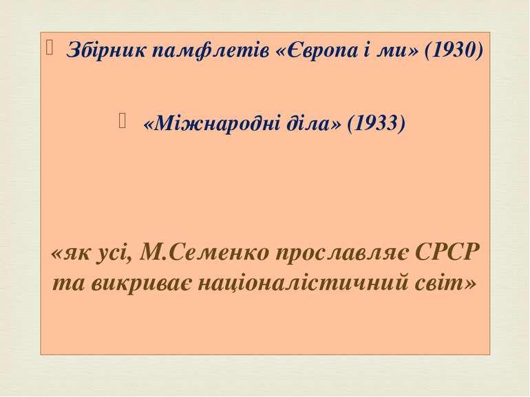 Збірник памфлетів «Європа і ми» (1930) «Міжнародні діла» (1933) «як усі, М.Се...