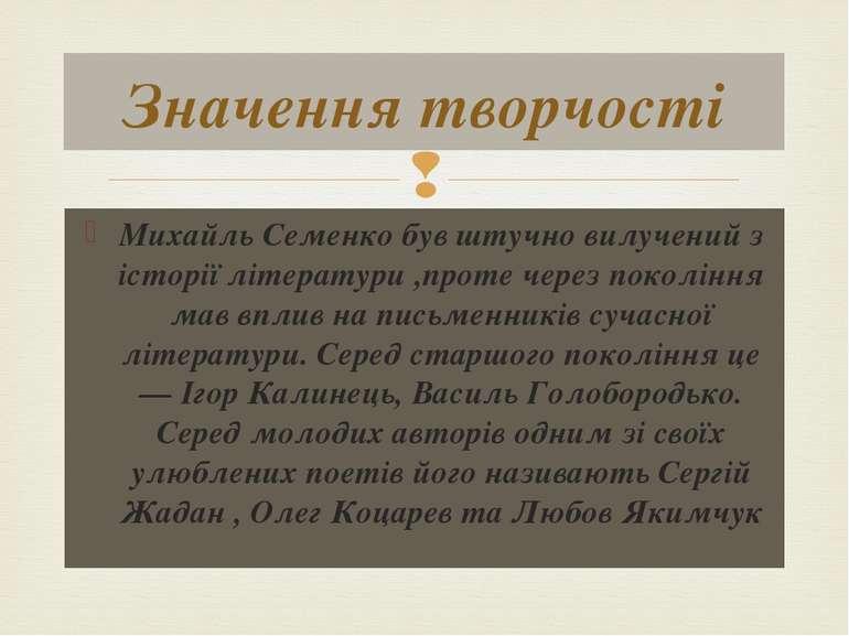 Михайль Семенко був штучно вилучений з історії літератури ,проте через поколі...