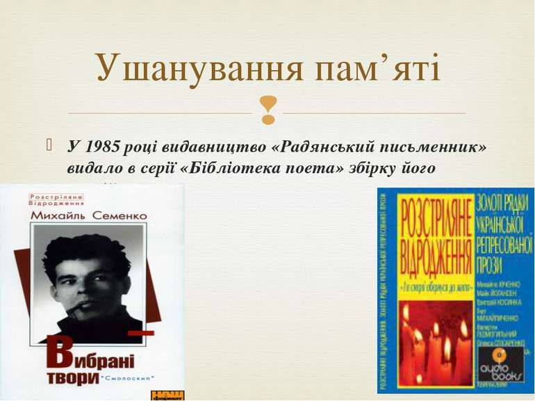 У 1985 році видавництво «Радянський письменник» видало в серії «Бібліотека по...