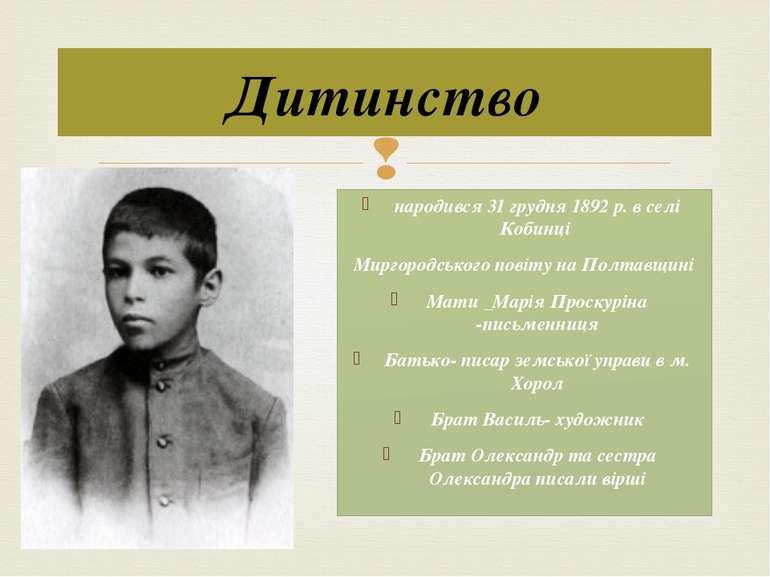 народився 31 грудня 1892 р. в селі Кобинці Миргородського повіту на Полтавщин...