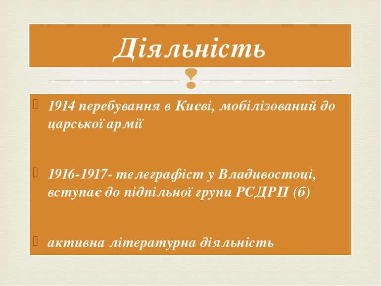 1914 перебування в Києві, мобілізований до царської армії 1916-1917- телеграф...