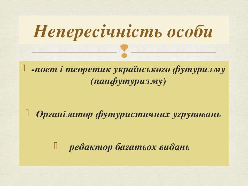 -поет і теоретик українського футуризму (панфутуризму) Організатор футуристич...