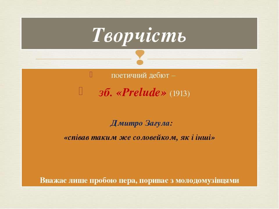 поетичний дебют – зб. «Prelude» (1913) Дмитро Загула: «співав таким же солове...